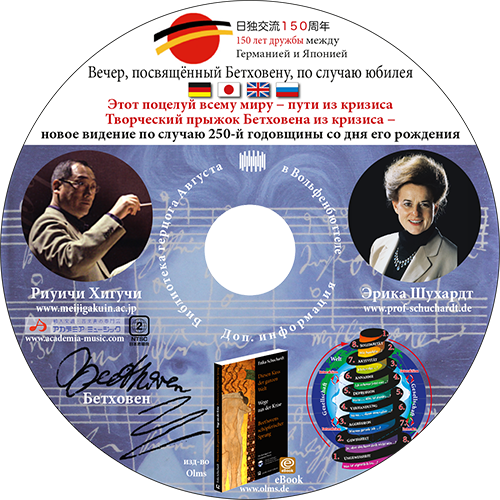 Beethoven DVD Label russ 10
